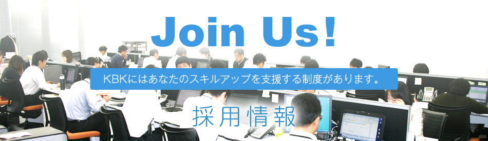 Join Us! KBKにはあなたのスキルアップを支援する制度があります。採用情報